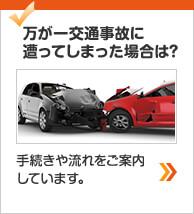 万が一交通事故に遭ってしまった場合は? 手続きや流れをご案内しています。