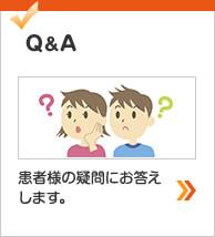 Q&A 患者様の疑問にお答えします。