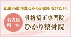 交通事故治療以外の治療を受けたい。 名古屋 唯一の骨格矯正専門院ひかり整骨院
